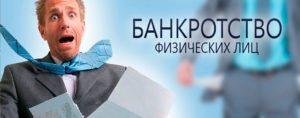 финансовый управляющий Петров Андрей Александрович
